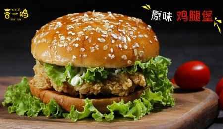 喜一鸡炸鸡汉堡